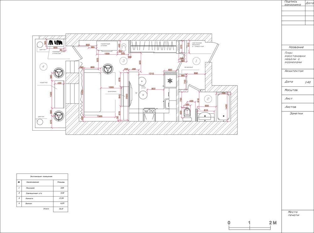 Проект студии 25 м (плюс балкон 6 м).