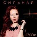 Елена Князева, Belka