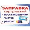 Elit Zapravka: Заправка и продажа картриджей
