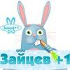 Праздничное агентство Зайцев+1 Брянск Москва