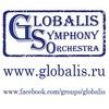"""٭{♪♪♪ Симфонический оркестр """"Глобалис"""" ♪♪♪}٭"""