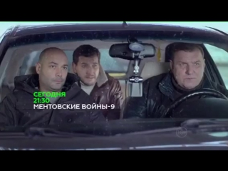 Ментовские войны 9 сезон 5-6 серии