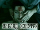 Взгляд изнутри (2000) - ТРЕЙЛЕР НА РУССКОМ