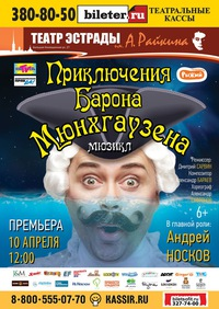 ПРЕМЬЕРА мюзикл Барон Мюнхгаузен!10.04 Эстрада