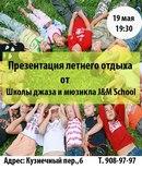 презентация организация летнего отдыха