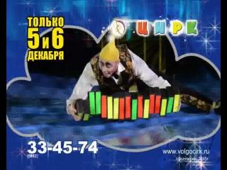 Северное сияние - заключительные выступления в Волгограде