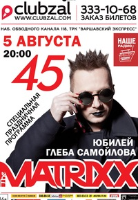 05.08.15 - ЮБИЛЕЙ ГЛЕБА САМОЙЛОВА - СПБ.