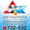 Автошкола Великий Новгород - УКК