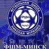 ФШМ-Минск