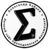 Сайт Александра Бабаева - babaev-an.ru