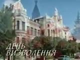 Гимн города Красноград