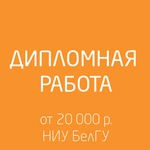 СтудентЪ ВКонтакте Дипломная работа НИУ БелГУ