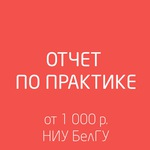 СтудентЪ ВКонтакте Отчет по практике НИУ БелГУ