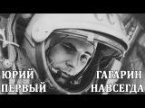Гагарин.Первый навсегда