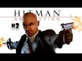 Прохождение игры Hitman: Absolution серия 2