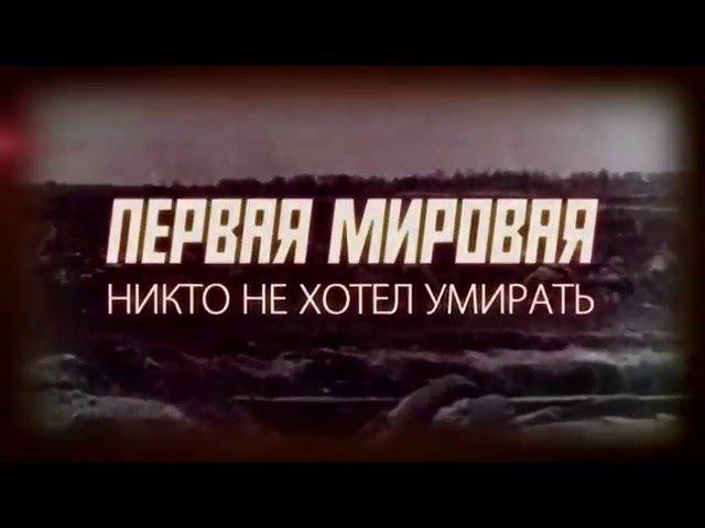 Никто не хотел умирать | Россия на крови серия5