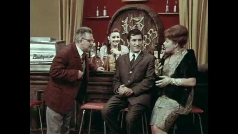 Кабачок 13 стульев 31 12 1969 1 я серия 2 выпуск