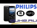 Philips Xenium E160 обзор