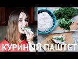 Здоровое питание с Петелинкой. Рецепт вкусного и здорового куриного паштета