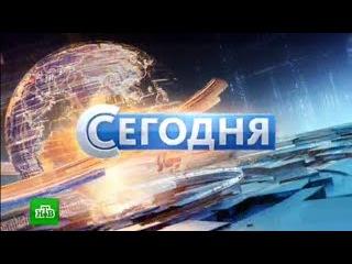 Программа СЕГОДНЯ в 19.00 (23.03.2016) 23 марта 2016 «НТВ»