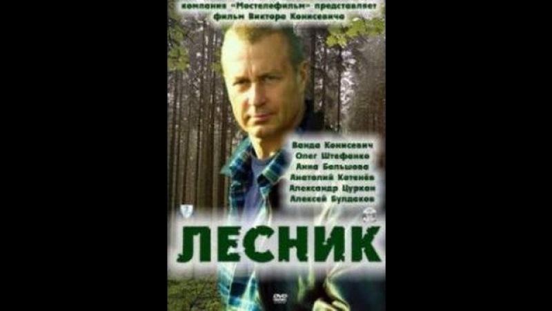 Сериал ЛЕСНИК 1 СЕЗОН ВСЕГО 48 31 32 33 34 35 36 серии 2011