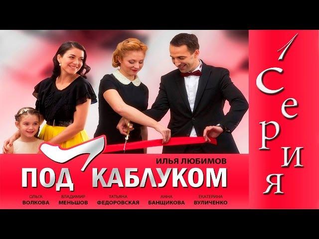 Сериал Под каблуком - 1 Серия