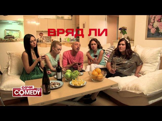 Предварительные ласки - Знакомство с подругами девушки