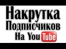 Как накрутить подписчиков на канал YouTube - Накрутка подписчиков на YouTube - БЕСПЛАТНО