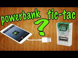 Как сделать мини Тиктак Power Bank своими руками
