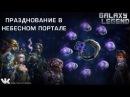 Galaxy Legend - (Новые акции,Z Bozon, TS модули и многое другое) Часть 2 .