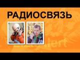 ЛЕКЦИИ / Локальная радиосвязь от Grey13 и Кучеры