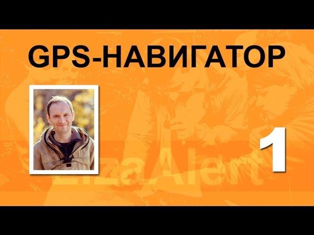 ЛЕКЦИИ использование GPS Навигатора на лесных ПСР Часть 1 из 3, mr ia