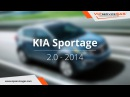 Обзор ГБО на KIA Sportage 2 0 2014 Landi Renzo ГАЗ на Киа спортаж 2 0 VIPserviceGAS Харьков