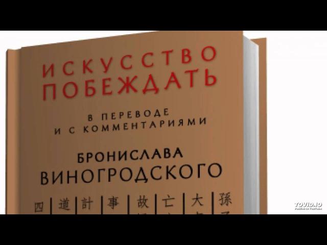 Сунь Цзы 'Искусство побеждать' Искусство войны 2015 психология, аудиокнига
