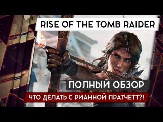 RISE OF THE TOMB RAIDER - ОБЗОР ПК-ВЕРСИИ. ВРЕМЯ КОНЧАТЬ С РИАННОЙ ПРАТЧЕТТ 18