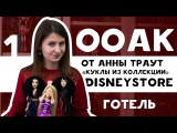Обзор OOAK: Матушка Готель (мультфильм