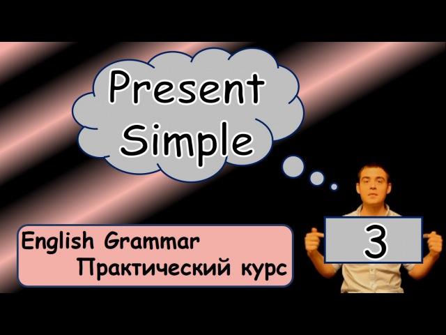 3. Английский (упражнения): PRESENT SIMPLE / НАСТОЯЩЕЕ ПРОСТОЕ (Max Heart)