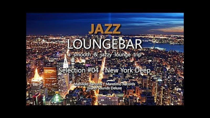 Jazz Loungebar Selection 04 New York Deep HD 2018 Smooth Lounge Music смотреть онлайн без регистрации