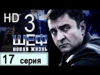 Шеф 3 Новая жизнь 17 серия HD 2015   Шеф 3 сезон 17 серия