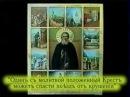 СТАРИЦА ПЕЛАГИЯ РЯЗАНСКАЯ О КРЕСТНОМЪ ЗНАМЕНИИ
