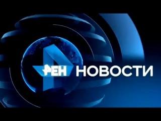 Новости на РЕН-ТВ (11.11.15)