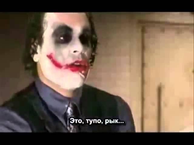 Допрос Джокера (пародия)
