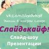 Слайдвкайф /Слайд-шоу и презентации на заказ/