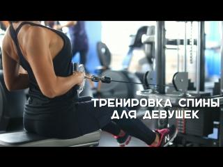 Тренировка спины для девушек [Workout | Будь в форме]