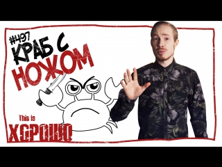 This is Хорошо - Краб с ножом #497