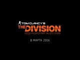 Tom Clancy's The Division - Путь агента (новый геймплейный трейлер)
