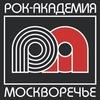 """Рок-Академия """"Москворечье"""" - Обучение музыке"""