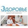"""Курортный комплекс """"Здоровье"""" в Феодосии"""