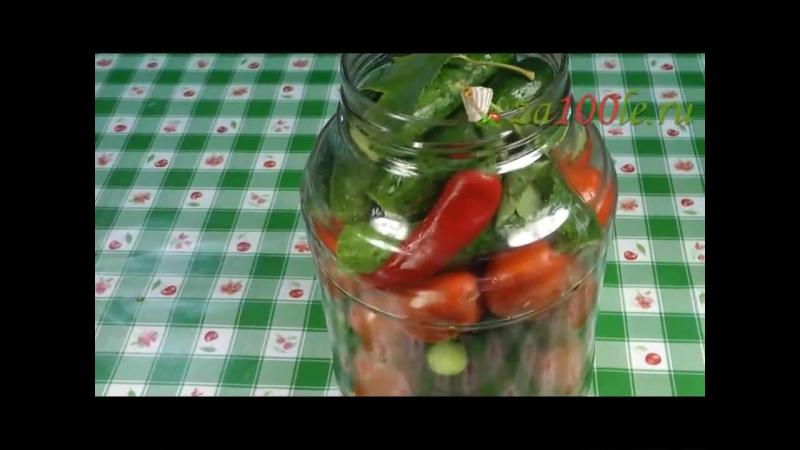 Маринованные огурцы с помидорами видео рецепт от Натальи Ким...