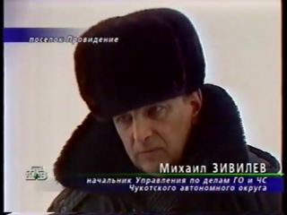 staroetv.su / Сегодня (НТВ, 31.01.2001) Катастрофа вертолёта Ми-8 на Чукотке